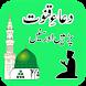 Dua e Qunoot Islamic App by Games & Apps Studio