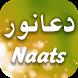 Dua Noor Naats by NaatsnBayans