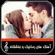 آهنگ های رمانیک و عاشقانه by sadegh kiyani