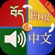 Tibetan English Chinese Vocabulary Lite by Tibetan eBooks