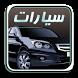 عالم السيارات by World Apps