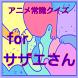forサザエさんクイズ、雑学、豆知識、脳トレ、無料アプリ by donngeshi131
