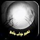 تعبیر خواب جامع by Ahmad Bani