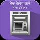 All Bank Balance Check by Holiday App Studio