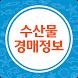 수산물 도매시장/공판장 경매가격정보 - 일자별 정보제공 by HappinessDevelop
