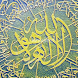 Ayat ul Kursi + Urdu (Offline) by Vibrant Solutions