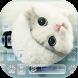 Cute Kitty Cat Keyboard Theme by Beauty Themes Plus