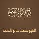 أصول التفسير - الشيخ محمد صالح المنجد by Bubbles Production