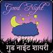Good Night Shayari (New Shayari) by Hindi Shayari Studio