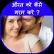 औरत को कैसे गरम करे ? by Desi Store Apps