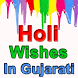 HOLI Wishes in Gujarati Images by Photo Montage Ideas