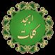 ابجد کلمات by farad group