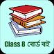 Class 8 NCTB Bangla Text Book অষ্টম শ্রেণি পাঠ্যবই by Dhaka Studio