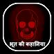 Bhoot Pret Ki Kahaniya by KPAppzSol