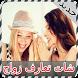 شات تعارف زواج joke by Hrotexo