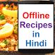 इंटरनेट बिना पढ़े Recipes Hindi by Offline Apps India