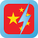 WordPower - Chinese (Trad) by Innovative Language Learning, LLC