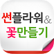 전국꽃배달 메이킹플라워 by (주)뉴런시스템