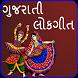 Gujarati Lokgeet by Sirocco Tech