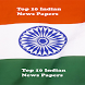 Indian News Papers App -Online by AppsTV One