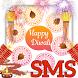 Latest Diwali SMS 2017 by Desireworld