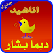 اناشيد ديمة بشار بدون نت by DevEom