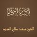 أسباب النزول - الشيخ محمد صالح المنجد