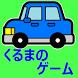 さわって走る♪はたらく車!赤ちゃん泣き止む~無料アプリ by Baby Village
