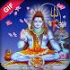 Lord Shiva GIF - Mahadev GIF 2017 Collection