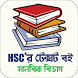 HSC NCTB Board Text Book Arts by Rongdhonu Apps