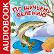 Сказка По щучьему велению by IDDK