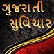 ગુજરાતી સુવિચાર (Guj Suvichar) by Urvashi Patel9011
