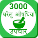 Ayurvedic Gharelu Asodhiya ,Home Remedies hindi by Mukesh Kaushik