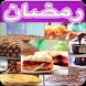 حلويات و كعكة رمضان 2017 by Free game and app