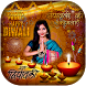 Diwali Photo Frame 2017 by Luxurious Prank App