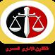 القانون الادارى المصرى by AL kanony