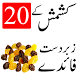 kishmish ke faide in urdu by Nadia soft