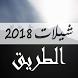 شيلات الطريق بدون نت 2018 by devkas