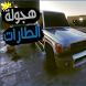 هجولة الطارات by Arabs Dev