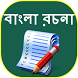 Bengali Essay Apps by Sirocco Tech