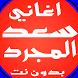 اغاني سعد المجرد بدون انترنت by DevEom