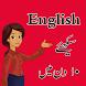Learn English in Urdu Best App