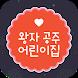 왕자공주어린이집-천마산로 by (주)이룸비젼
