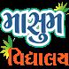 Masum Vidhyalaya by MR Softwares