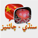 Sindhi Chinese (سنڌي اچ تہ چيني سکون) by Kashigar Apps