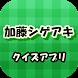 加藤シゲアキクイズ by 葵アプリ