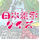 日本雑学クイズ by YAMA@~