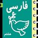 خود آموز فارسی هشتم آریا by شرکت داده پردازی شعله آریا