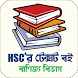 HSC Board Text Book Business by Rongdhonu Apps