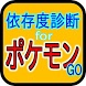 依存度診断forポケモンgo by konori47